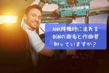 ANAの降機時に流れるBGMの作曲者が有名なあの人って知っていましたか?