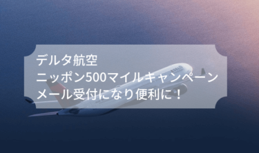 デルタ航空ニッポン500マイルキャンペーンがメール申請で便利に!
