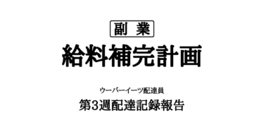 【給料補完計画】ウーバーイーツ配達員 第3週目